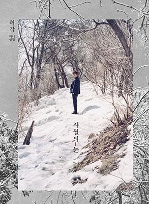 Huh Gak/4月の雪: 3rd Mini Album[L200001089]