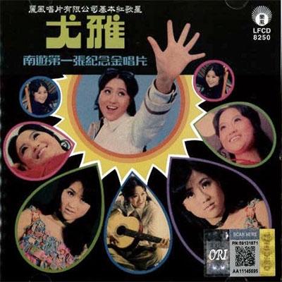 南遊第一張紀年金唱片 CD