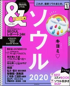 &TRAVEL ソウル 2020 【超ハンディ版】 Mook
