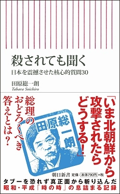 殺されても聞く 日本を震撼させた核心的質問30 Book