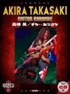 高崎晃/高崎晃 ギター・カラオケ [BOOK+CD] [9784285145861]
