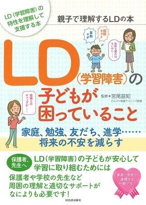 LD(学習障害)の子どもが困っていること Book