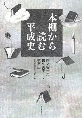 本棚から読む平成史 Book