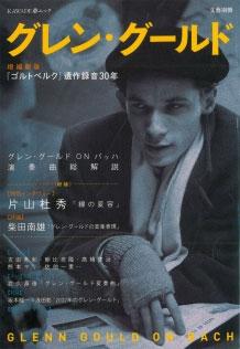 増補新版 グレン・グールド 『ゴルトベルク』遺作録音30年 (KAWADE夢ムック 文藝別冊)[9784309977461]