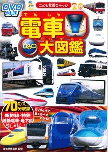 DVD付き 電車ひみつ大図鑑 Book
