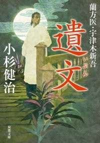 蘭方医・宇津木新吾 11 遺文 Book