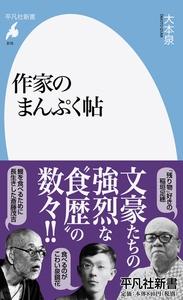 作家のまんぷく帖 Book