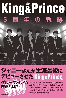 King&Prince 5周年の軌跡 Book