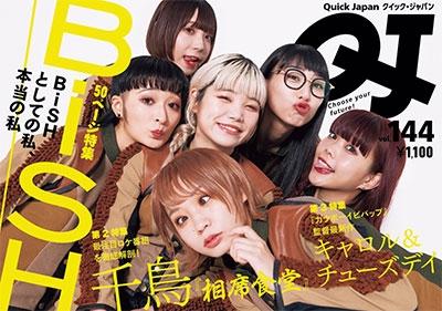 クイック・ジャパン Vol.144[9784778316761]