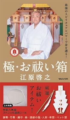 極・お祓い箱 Book