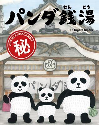 パンダ銭湯 Book