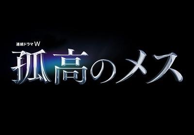 連続ドラマW 孤高のメス DVD-BOX DVD