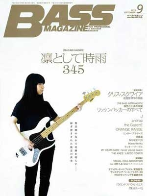 BASS MAGAZINE 2015年9月号