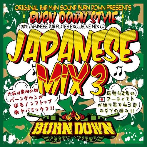 BURN DOWN/BURN DOWN STYLE -JAPANESE MIX 3-[BDRCD-018]