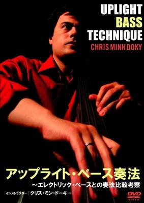 Chris Minh Doky/アップライト・ベース奏法 [ATRD-296]