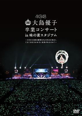 AKB48/大島優子卒業コンサート in 味の素スタジアム〜6月8日の降水確率56%(5月16日現在)、てるてる坊主は本当に効果があるのか?〜[AKB-D2287]