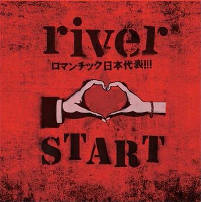 riverロマンチック日本代表!!!/START<タワーレコード限定>[FIST-41]