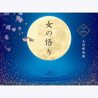 大川咲也加/女の悟り [CD+DVD][W-97]