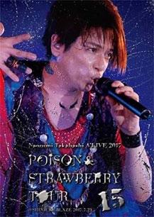 高橋直純/Naozumi Takahashi A'LIVE 2017 POISON &STRAWBERRY TOUR @SHINJUKU BLAZE 2017.7.29[REALR-3021]