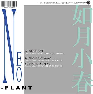 NEO-PLANT<タワーレコード限定> 7inch Single