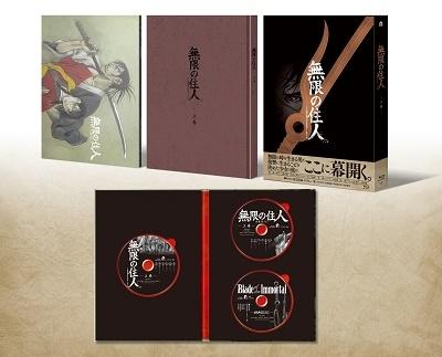 無限の住人-IMMORTAL- Blu-rayBOX上巻