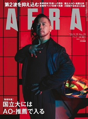 AERA 2020年5月25日号<表紙: 中邑真輔> Magazine