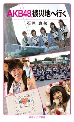 AKB48、被災地へ行く Book