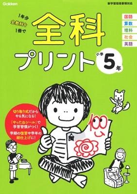 小学5年 Book