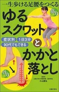 一生歩ける足腰をつくる ゆるスクワットとかかと落とし Book