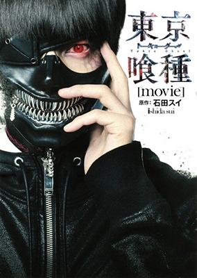 東京喰種-トーキョーグール-[movie] Book