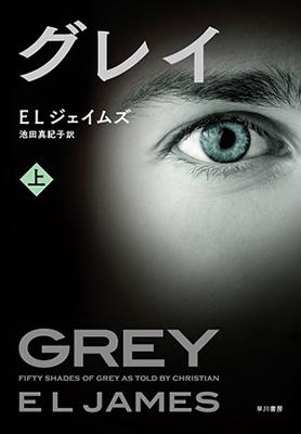 グレイ 上 Book