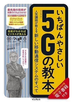 いちばんやさしい5Gの教本 人気講師が教える新しい移動通信システムのすべて Book