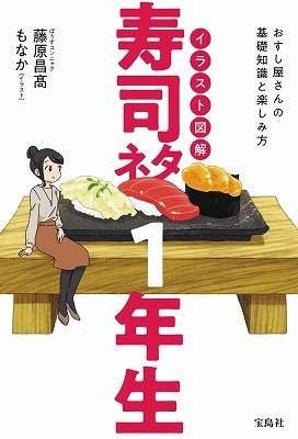 イラスト図解 寿司ネタ1年生 Book
