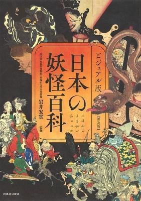 ビジュアル版 日本の妖怪百科【普及版】 Book