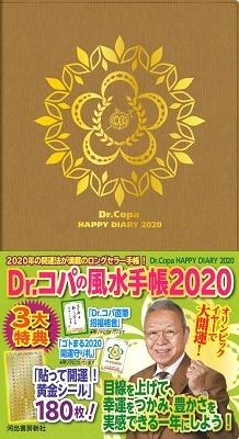 Dr.コパの風水手帳2020 Book
