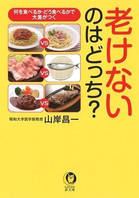 山岸昌一/老けないのはどっち? 何を食べるか・どう食べるかで大差がつく[9784309485362]
