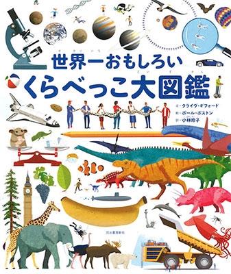 世界一おもしろいくらべっこ大図鑑 Book