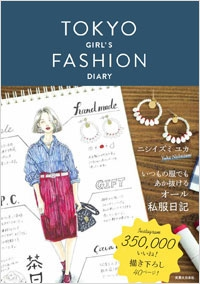 ニシイズミユカ/TOKYO GIRL'S FASHION DIARY[9784408338262]