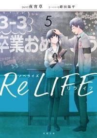 ノベライズ ReLIFE(5) Book