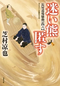 長屋道場騒動記 6 迷い熊匿す Book