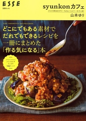 山本ゆり/syunkonカフェ どこにでもある素材でだれでもできるレシピを一冊にまとめた「作る気になる」本[9784594613662]