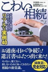 こわい相続 行政書士・税理士・弁護士 が見てきたリアルな実例40 Book