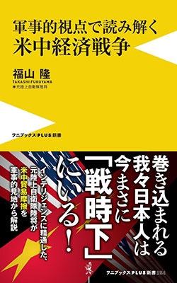 軍事的視点で読み解く 米中経済戦争 Book
