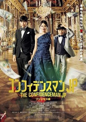 コンフィデンスマンJP プリンセス編 DVD