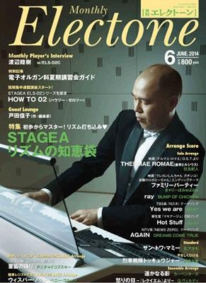 月刊エレクトーン 2014年6月号 [0206106]