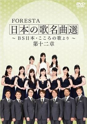 FORESTA 日本の歌名曲選 ~BS日本・こころの歌より~ 第十二章 DVD