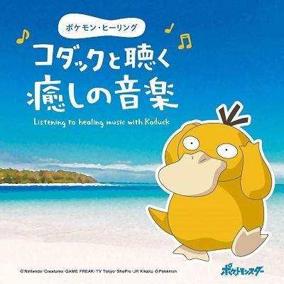 ポケモン・ヒーリング ~コダックと聴く癒しの音楽 CD