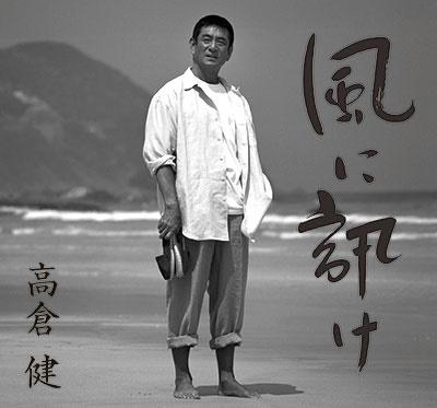 風に訊け-映画俳優・高倉健 歌の世界- [CD+別冊ブックレット]<初回限定盤> CD