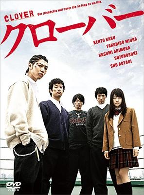 賀来賢人/クローバー DVD-BOX [TDV-22356D]