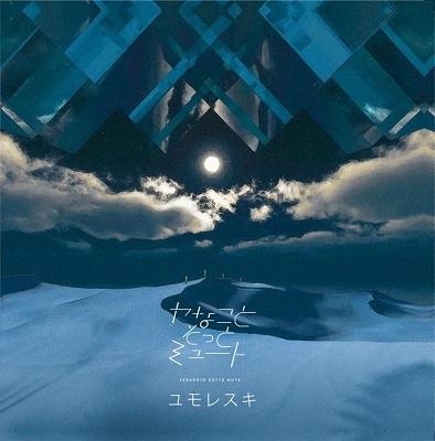 ヤなことそっとミュート/ユモレスキ [CD+DVD][YSM-023]